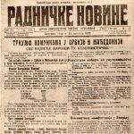 Radničke_novine_1920-THUMB